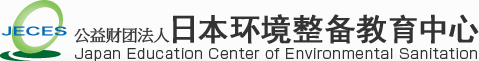 Japan Education Center of Environmental Sanitation